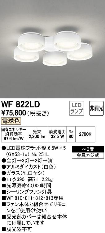 オーデリック インテリアライト シーリングファン 【WF 822LD】 WF822LD[新品]