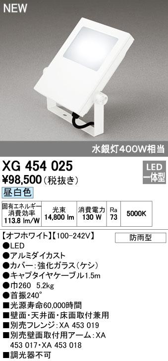 オーデリック 外構用照明 エクステリアライト スポットライト【XG 454 025】XG454025[新品]