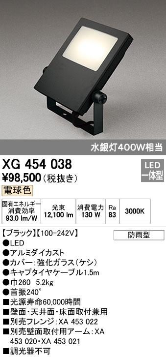 オーデリック スポットライト 【XG 454 038】 外構用照明 エクステリアライト 【XG454038】 [新品]【RCP】