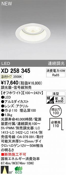 オーデリック 店舗・施設用 ダウンライト 【XD 258 345】 XD258345[新品]