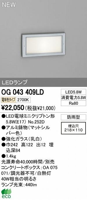 オーデリック エクステリアライト フットライト 【OG 043 409LD】 OG043409LD[新品]