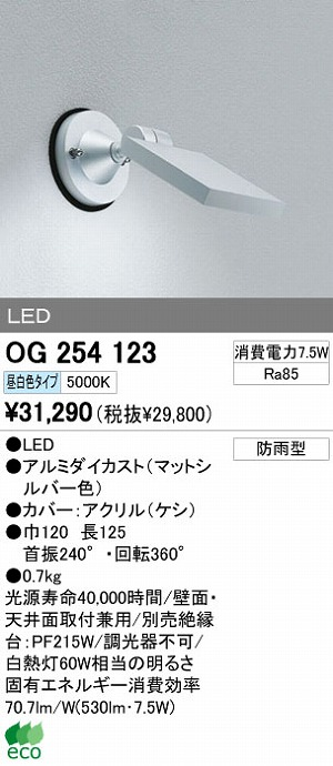 オーデリック エクステリアライト スポットライト 【OG 254 123】 OG254123[新品]