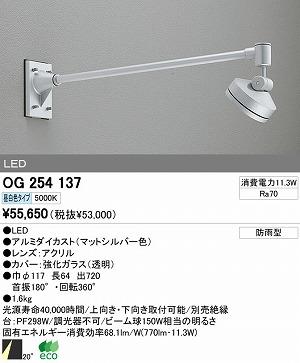 オーデリック エクステリアライト スポットライト 【OG 254 137】 OG254137[新品]
