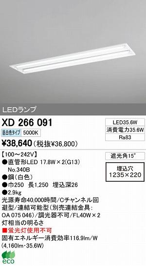 オーデリック 店舗・施設用 ベースライト 【XD 266 091】 XD266091[新品]