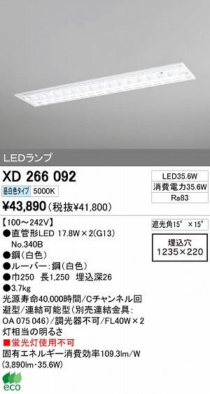 オーデリック 店舗・施設用 ベースライト 【XD 266 092】 XD266092[新品]