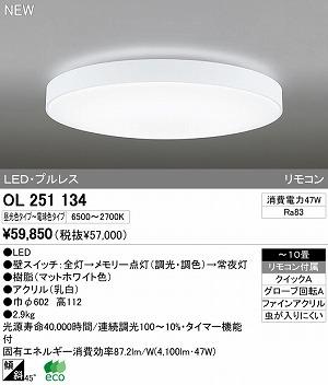 オーデリック インテリアライト シーリグライト 【OL 251 134】 OL251134[新品]