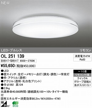 オーデリック インテリアライト シーリグライト 【OL 251 139】 OL251139[新品]