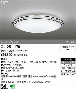 オーデリック インテリアライト シーリグライト 【OL 251 179】 OL251179[新品]