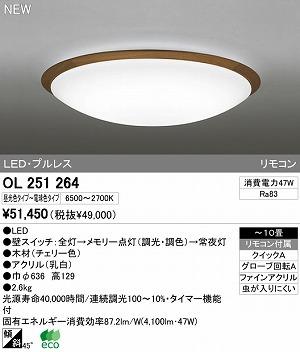 オーデリック インテリアライト シーリグライト 【OL 251 264】 OL251264[新品]