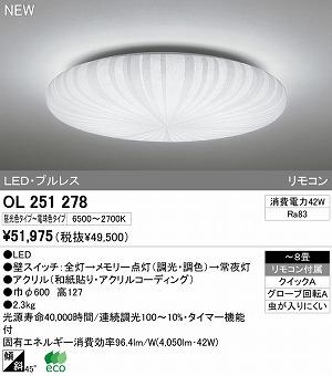オーデリック インテリアライト 和風照明 【OL 251 278】 OL251278 和室[新品]