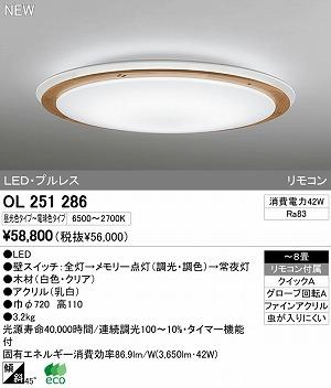 オーデリック インテリアライト シーリグライト 【OL 251 286】 OL251286[新品]