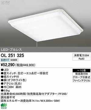 オーデリック インテリアライト シーリグライト 【OL 251 325】 OL251325[新品]