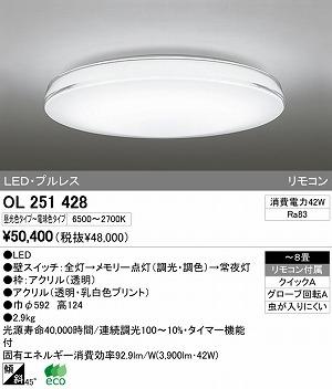 オーデリック インテリアライト シーリグライト 【OL 251 428】 OL251428[新品]
