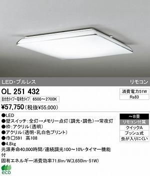 オーデリック インテリアライト シーリグライト 【OL 251 432】 OL251432[新品]