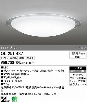 オーデリック インテリアライト シーリグライト 【OL 251 437】 OL251437[新品]