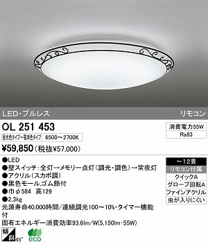 オーデリック インテリアライト シーリグライト 【OL 251 453】 OL251453[新品]