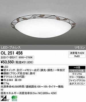 オーデリック インテリアライト シーリグライト 【OL 251 456】 OL251456[新品]