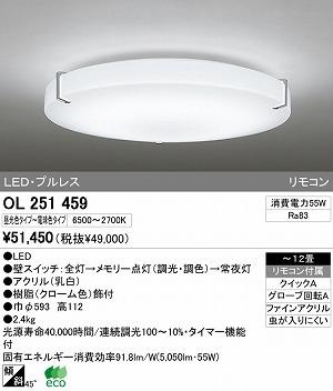 オーデリック インテリアライト シーリグライト 【OL 251 459】 OL251459[新品]