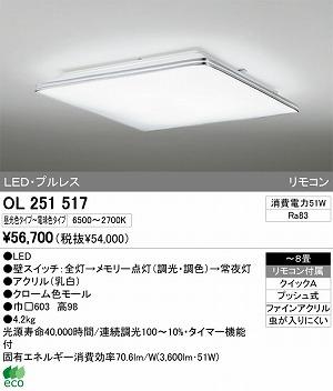 オーデリック インテリアライト シーリグライト 【OL 251 517】 OL251517[新品]