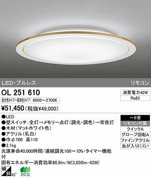 オーデリック インテリアライト シーリグライト 【OL 251 610】 OL251610[新品]