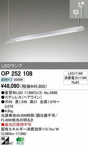 オーデリック インテリアライト キッチンライト 【OP 252 108】 OP252108[新品]