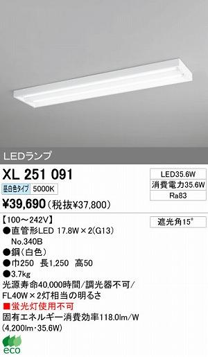 オーデリック 店舗・施設用 ベースライト 【XL 251 091】 XL251091[新品]