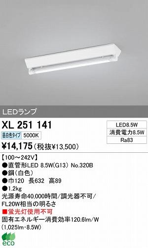 オーデリック 店舗・施設用 ベースライト 【XL 251 141】 XL251141[新品]