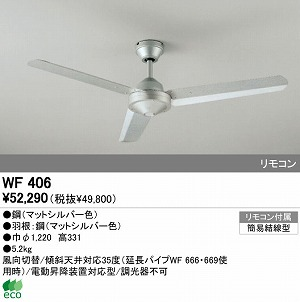 オーデリック インテリアライト シーリングファン 【WF 406】 WF406[新品]