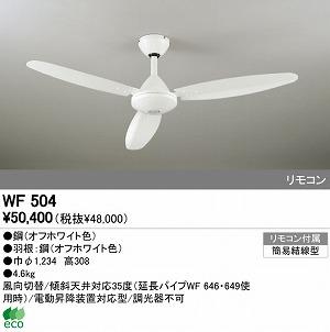 オーデリック インテリアライト シーリングファン 【WF 504】 WF504[新品]