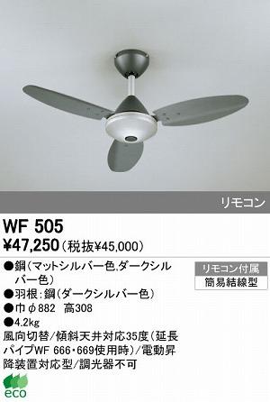 オーデリック インテリアライト シーリングファン 【WF 505】 WF505[新品]