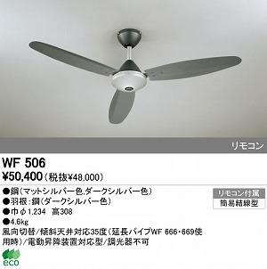 オーデリック インテリアライト シーリングファン 【WF 506】 WF506[新品]