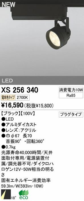 オーデリック 店舗・施設用 スポットライト 【XS 256 340】 XS256340[新品]