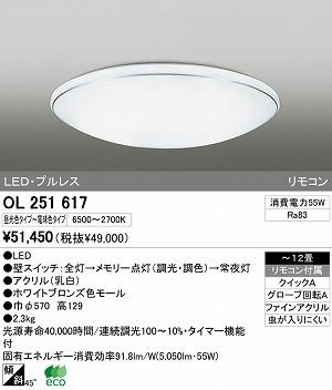 オーデリック インテリアライト シーリグライト 【OL 251 617】 OL251617[新品]