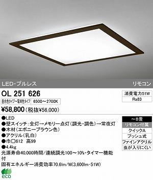オーデリック インテリアライト シーリグライト 【OL 251 626】 OL251626[新品]