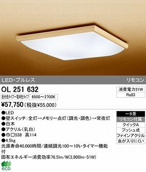 オーデリック インテリアライト 和風照明 【OL 251 632】 OL251632 和室[新品]