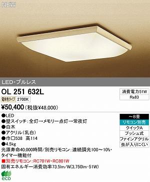 オーデリック インテリアライト 和風照明 【OL 251 632L】 OL251632L 和室[新品]