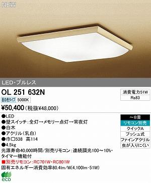 オーデリック インテリアライト 和風照明 【OL 251 632N】 OL251632N 和室[新品]