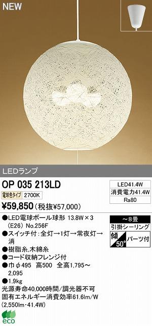 オーデリック インテリアライト 和風照明 【OP 035 213LD】 OP035213LD 和室[新品]