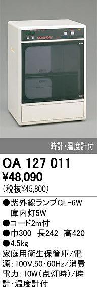 オーデリック インテリアライト キッチンライト 【OA 127 011】 OA127011[新品]