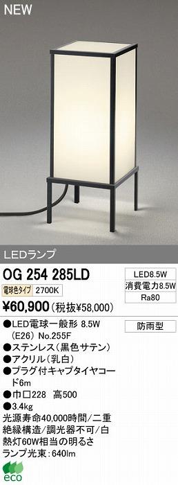 オーデリック エクステリアライト ガーデンライト 【OG 254 285LD】 OG254285LD[新品]