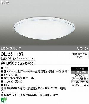 オーデリック インテリアライト シーリグライト 【OL 251 197】 OL251197[新品]