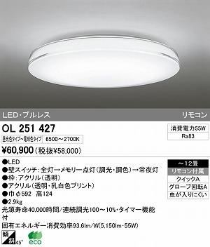 オーデリック インテリアライト シーリグライト 【OL 251 427】 OL251427[新品]