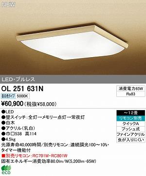 オーデリック インテリアライト 和風照明 【OL 251 631N】 OL251631N 和室[新品]