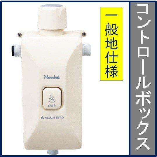 アサヒ衛陶 簡易水洗トイレ ニューレット コントロールボックス 一般地仕様 WB103