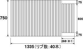 パナソニック 風呂フタ(長辺1335×短辺750:巻きフタ:長方形:切り欠きあり) 【GA1412FAC】 [納期2~4週間] [新品]