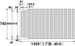 パナソニック 風呂フタ(長辺1335×短辺740:巻きフタ:長方形:切り欠きあり) 【GA141CC】 [納期2~4週間] [新品]