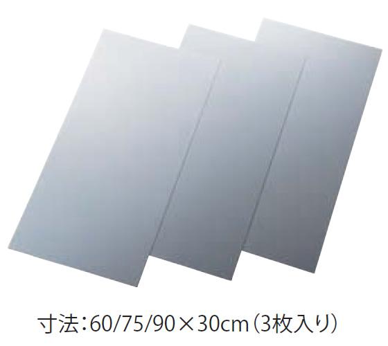 リンナイ レンジフード 部材 【CK-75-3S】 (ステンレス) カラー鋼板平板 [受注生産品/納期約2週間] [新品]