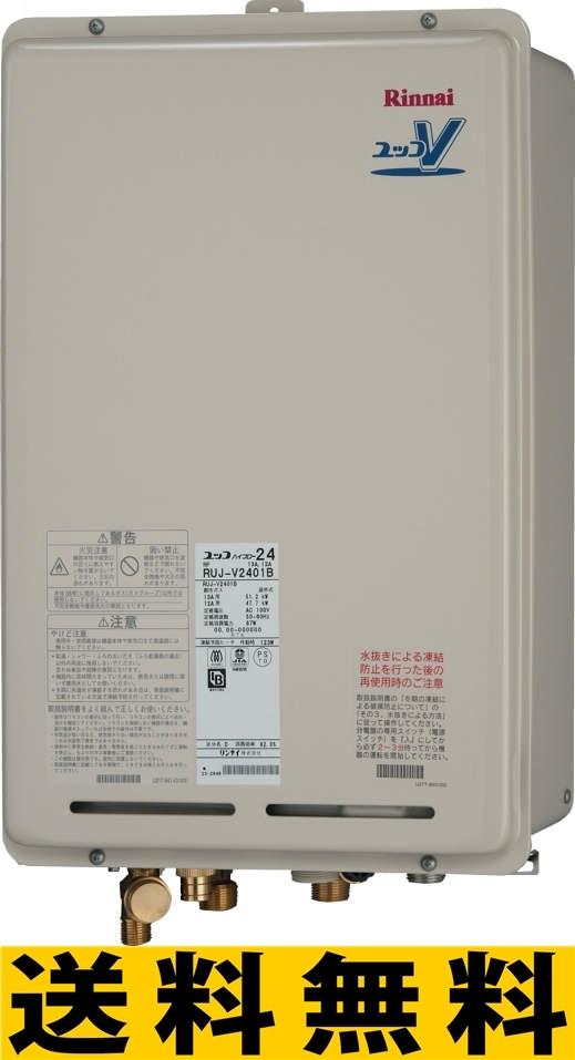 リンナイガス給湯器【RUJ-V2011B(A)-E】[23-3618]RUJ-V2401W(A)[新品]【RCP】