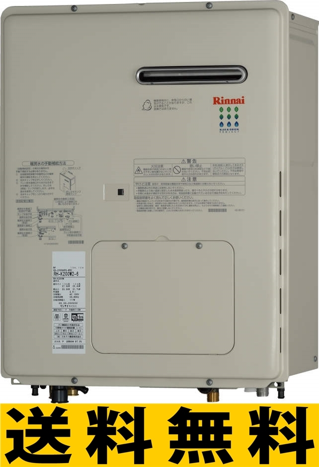 リンナイ暖房専用熱源機【RH-K200W2-1】[25-2420]RH-K200W[新品]【RCP】
