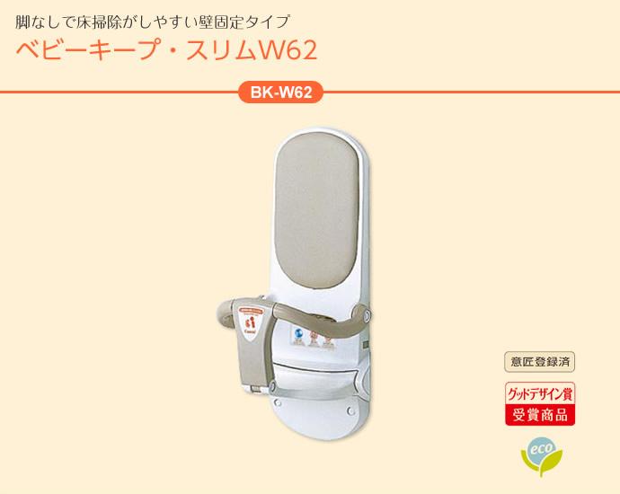 BK-W62 ベビーキープ・スリムW62 脚なしで床掃除がしやすい壁固定タイプ トイレ設備 コンビウィズ株式会社【メーカー直送のみ・代引き不可・NP後払い不可】[新品]